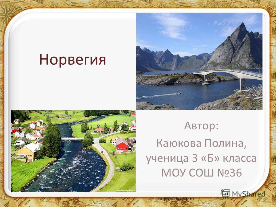 Норвегия Автор: Каюкова Полина, ученица 3 «Б» класса МОУ СОШ 36