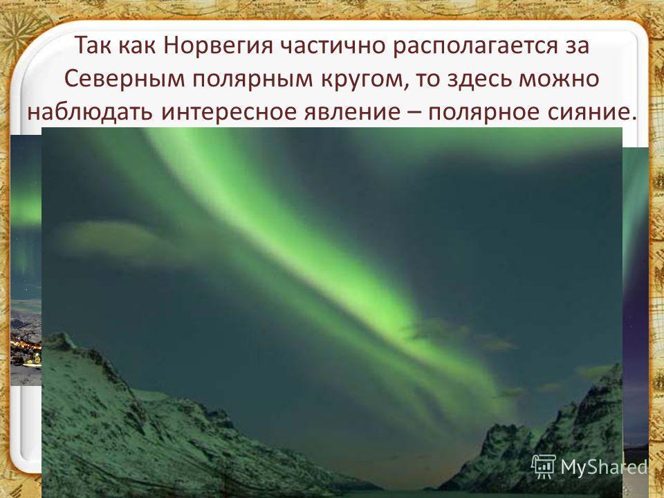 Так как Норвегия частично располагается за Северным полярным кругом, то здесь можно наблюдать интересное явление – полярное сияние.