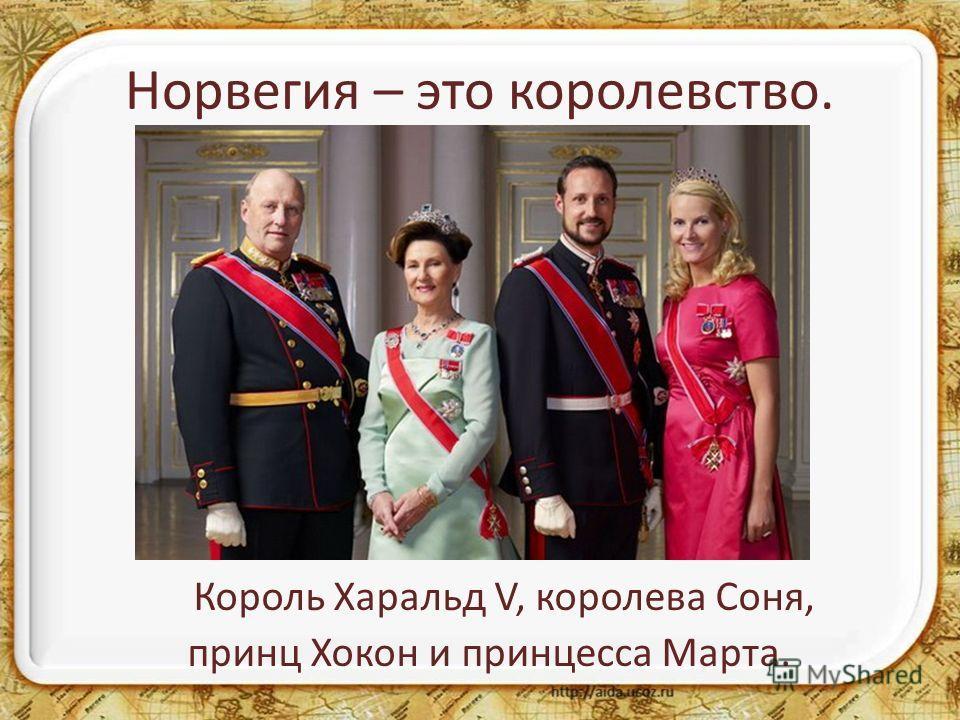 Норвегия – это королевство. Король Харальд V, королева Соня, принц Хокон и принцесса Марта.