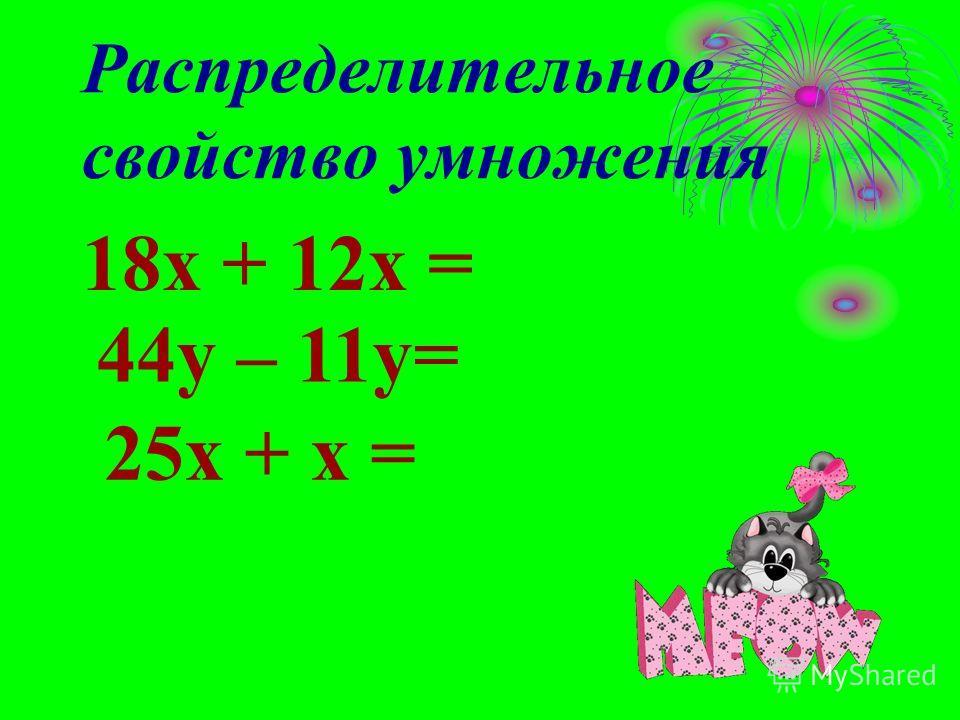 18x + 12x = 44y – 11y= Распределительное свойство умножения 25x + x =