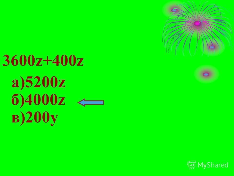 3600z+400z а)5200z б)4000z в)200у