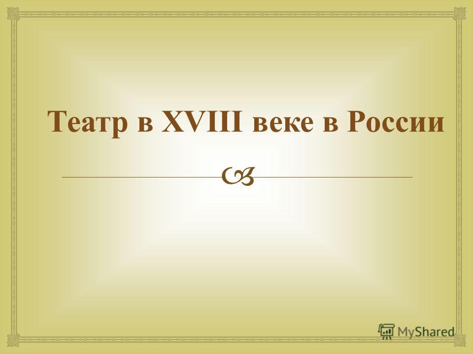 Театр в XVIII веке в России