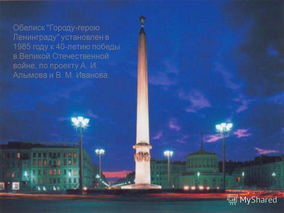 Обелиск Городу-герою Ленинграду установлен в 1985 году к 40-летию победы в Великой Отечественной войне, по проекту А. И. Алымова и В. М. Иванова.