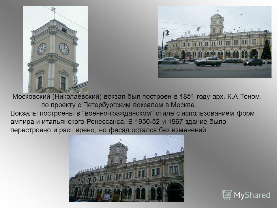 Московский (Николаевский) вокзал был построен в 1851 году арх. К.А.Тоном. по проекту с Петербургским вокзалом в Москве. Вокзалы построены в