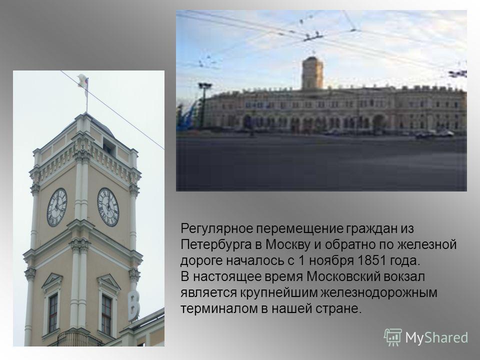 Регулярное перемещение граждан из Петербурга в Москву и обратно по железной дороге началось с 1 ноября 1851 года. В настоящее время Московский вокзал является крупнейшим железнодорожным терминалом в нашей стране.
