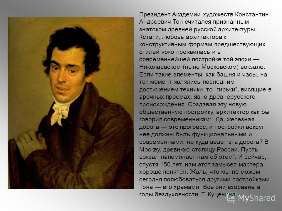 Президент Академии художеств Константин Андреевич Тон считался признанным знатоком древней русской архитектуры. Кстати, любовь архитектора к конструктивным формам предшествующих стилей ярко проявилась и в современнейшей постройке той эпохи Николаевск