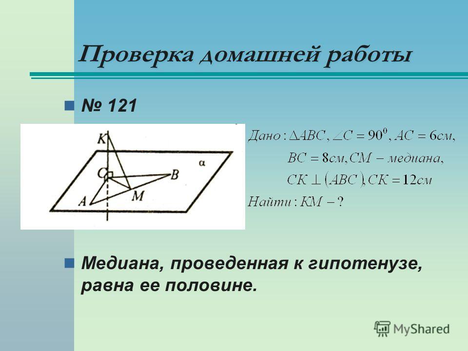Проверка домашней работы 121 Медиана, проведенная к гипотенузе, равна ее половине.