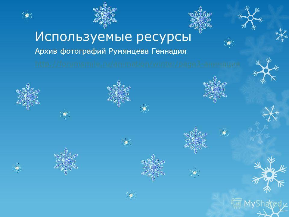Используемые ресурсы Архив фотографий Румянцева Геннадия http://forumsmile.ru/animation/winter/page3-анимация