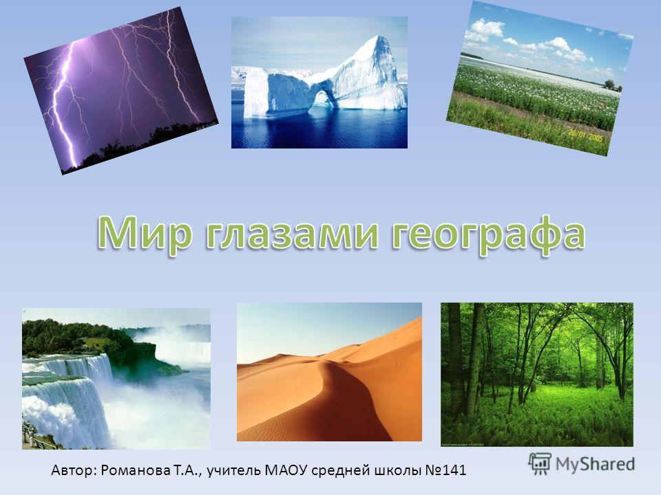 Автор: Романова Т.А., учитель МАОУ средней школы 141