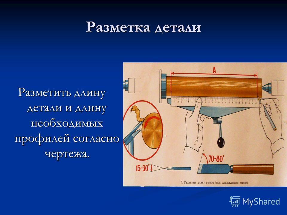 Разметка детали Разметить длину детали и длину необходимых профилей согласно чертежа.