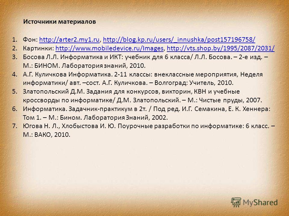 Источники материалов 1.Фон: http://arter2.my1.ru, http://blog.kp.ru/users/_innushka/post157196758/http://arter2.my1.ruhttp://blog.kp.ru/users/_innushka/post157196758/ 2.Картинки: http://www.mobiledevice.ru/Images, http://vts.shop.by/1995/2087/2031/ht