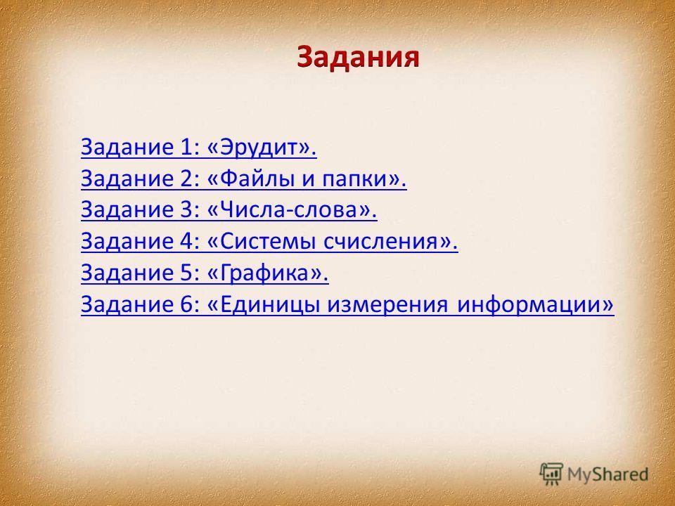 Задание 1: «Эрудит». Задание 2: «Файлы и папки». Задание 3: «Числа-слова». Задание 4: «Системы счисления». Задание 5: «Графика». Задание 6: «Единицы измерения информации»