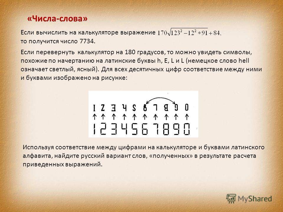 Если вычислить на калькуляторе выражение то получится число 7734. Если перевернуть калькулятор на 180 градусов, то можно увидеть символы, похожие по начертанию на латинские буквы h, E, L и L (немецкое слово hell означает светлый, ясный). Для всех дес