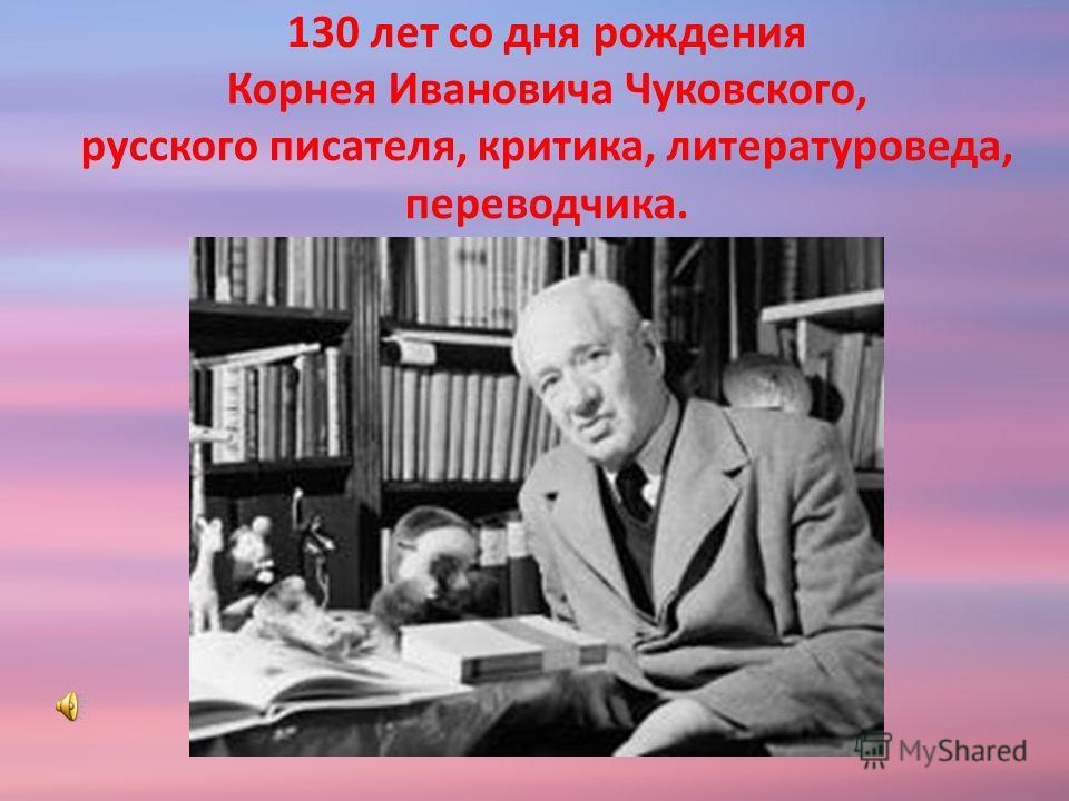 130 лет со дня рождения Корнея Ивановича Чуковского, русского писателя, критика, литературоведа, переводчика.
