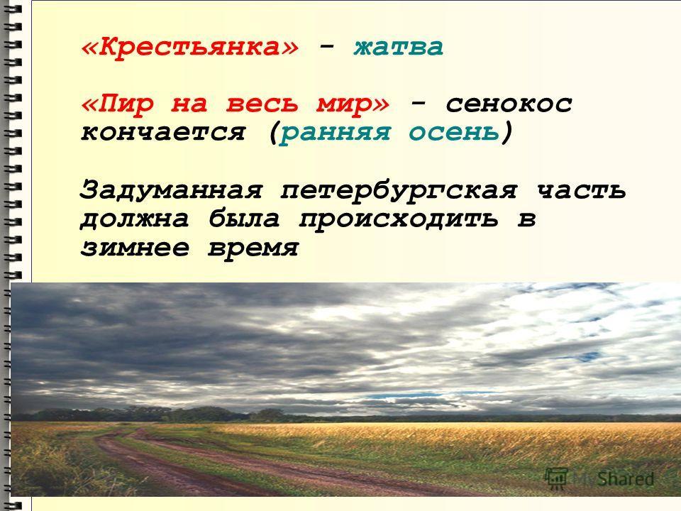 «Крестьянка» - жатва «Пир на весь мир» - сенокос кончается (ранняя осень) Задуманная петербургская часть должна была происходить в зимнее время
