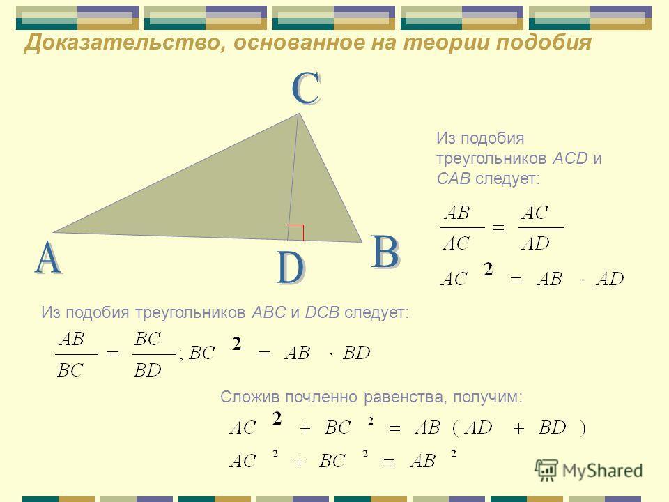 Из подобия треугольников ACD и CAB следует: Из подобия треугольников ABC и DCB следует: Сложив почленно равенства, получим: Доказательство, основанное на теории подобия