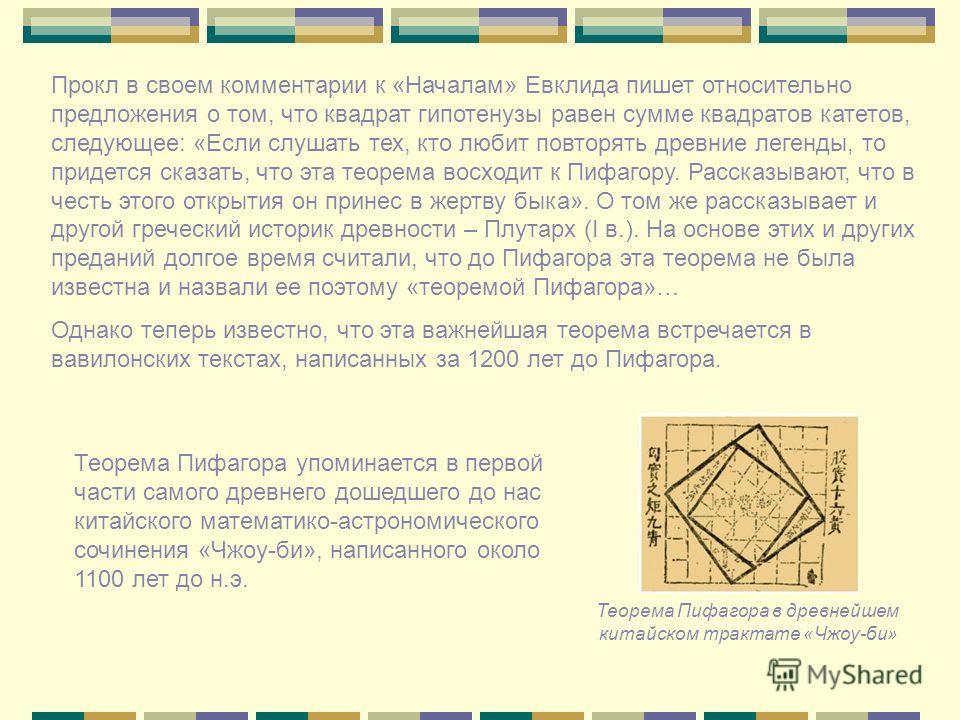 Теорема Пифагора в древнейшем китайском трактате «Чжоу-би» Теорема Пифагора упоминается в первой части самого древнего дошедшего до нас китайского математико-астрономического сочинения «Чжоу-би», написанного около 1100 лет до н.э. Прокл в своем комме