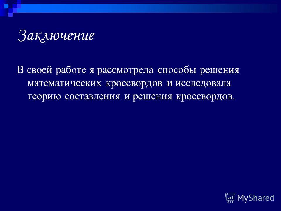 Большой Справочник По Составлению И Решению Кроссвордов Н Беляев