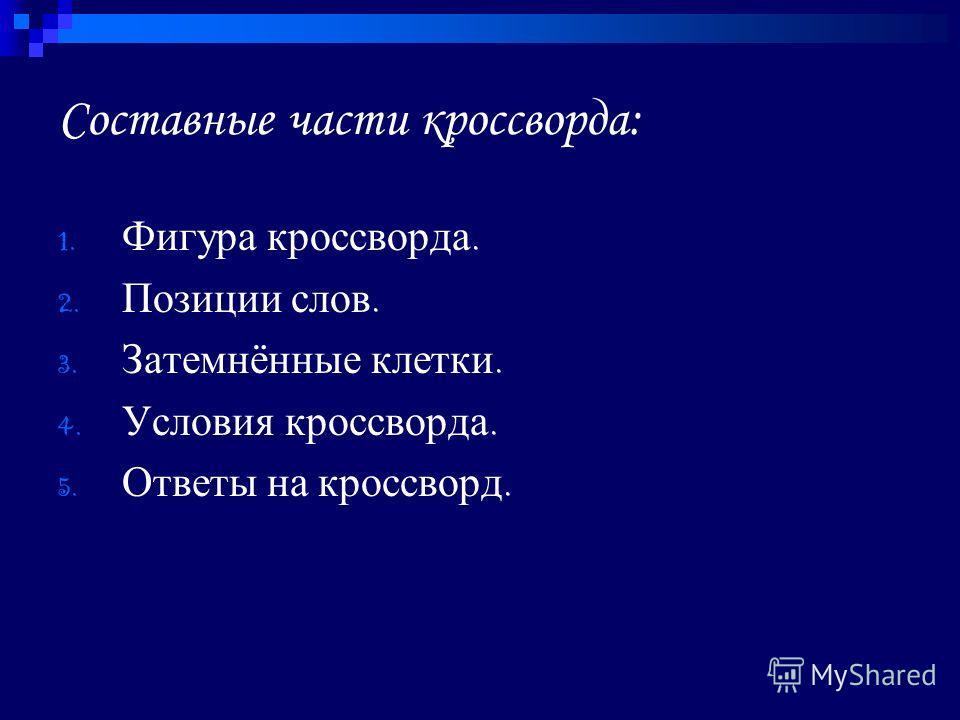 Интерес-Кроссворд 51-12-2 12