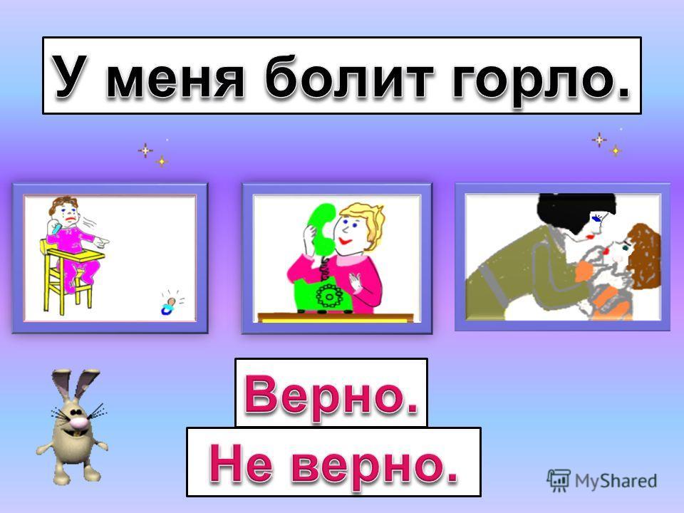 Цель: Закрепить речевой материал из АВК. Упражнять в соотнесении фраз из диалога с соответствующими картинками.