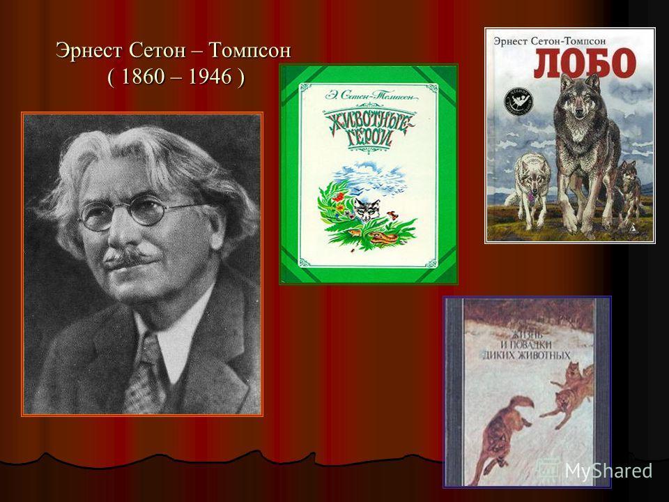 Эрнест Сетон – Томпсон ( 1860 – 1946 )
