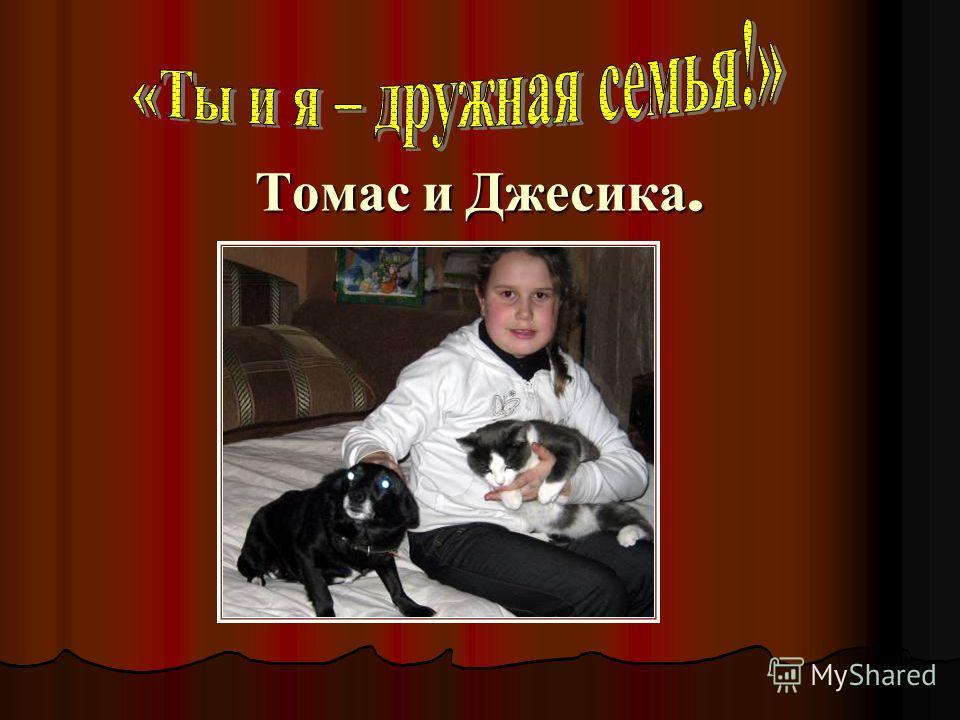 Томас и Джесика.