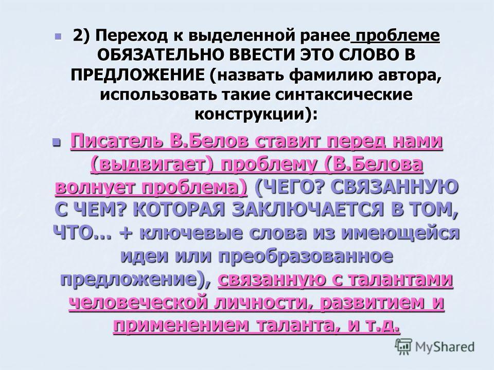 2) Переход к выделенной ранее проблеме ОБЯЗАТЕЛЬНО ВВЕСТИ ЭТО СЛОВО В ПРЕДЛОЖЕНИЕ (назвать фамилию автора, использовать такие синтаксические конструкции): 2) Переход к выделенной ранее проблеме ОБЯЗАТЕЛЬНО ВВЕСТИ ЭТО СЛОВО В ПРЕДЛОЖЕНИЕ (назвать фами