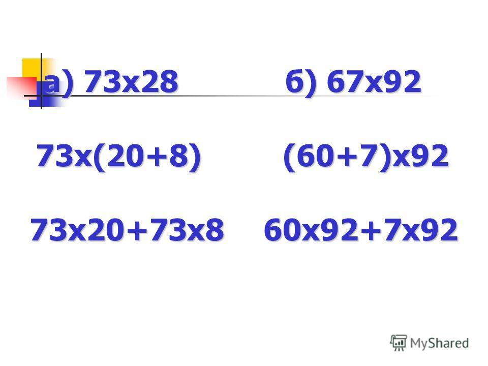 а) 73х28 б) 67х92 73х(20+8) (60+7)х92 73х(20+8) (60+7)х92 73х20+73х8 60х92+7х92