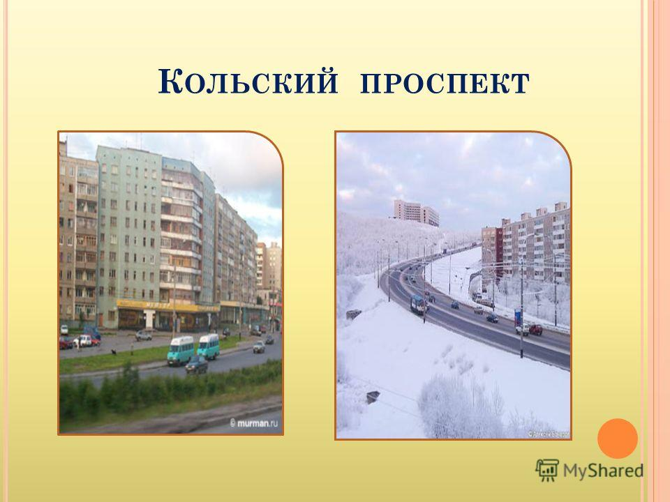 К ОЛЬСКИЙ ПРОСПЕКТ