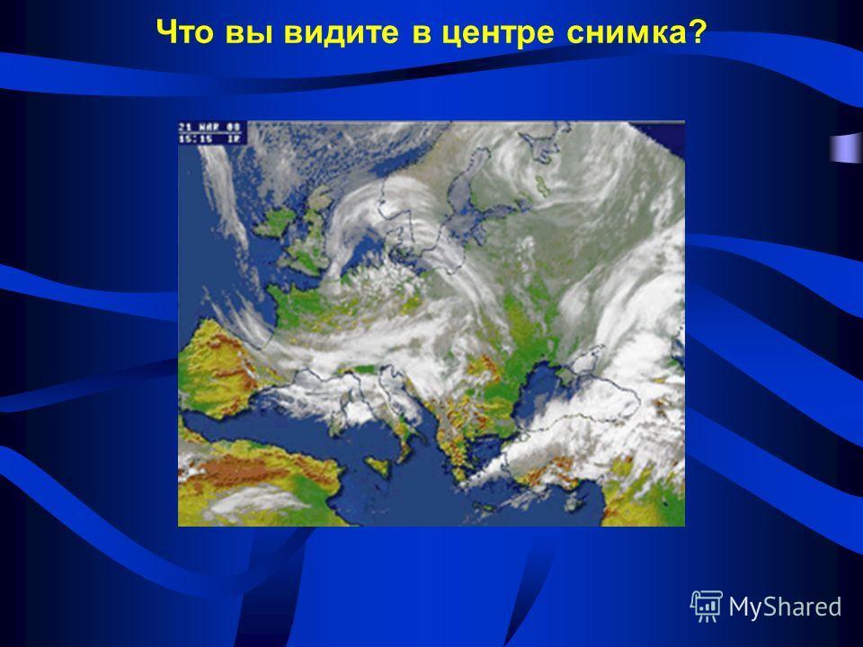 Что вы видите в центре снимка?
