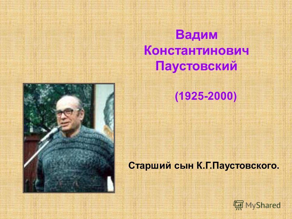 Вадим Константинович Паустовский (1925-2000) Старший сын К.Г.Паустовского.