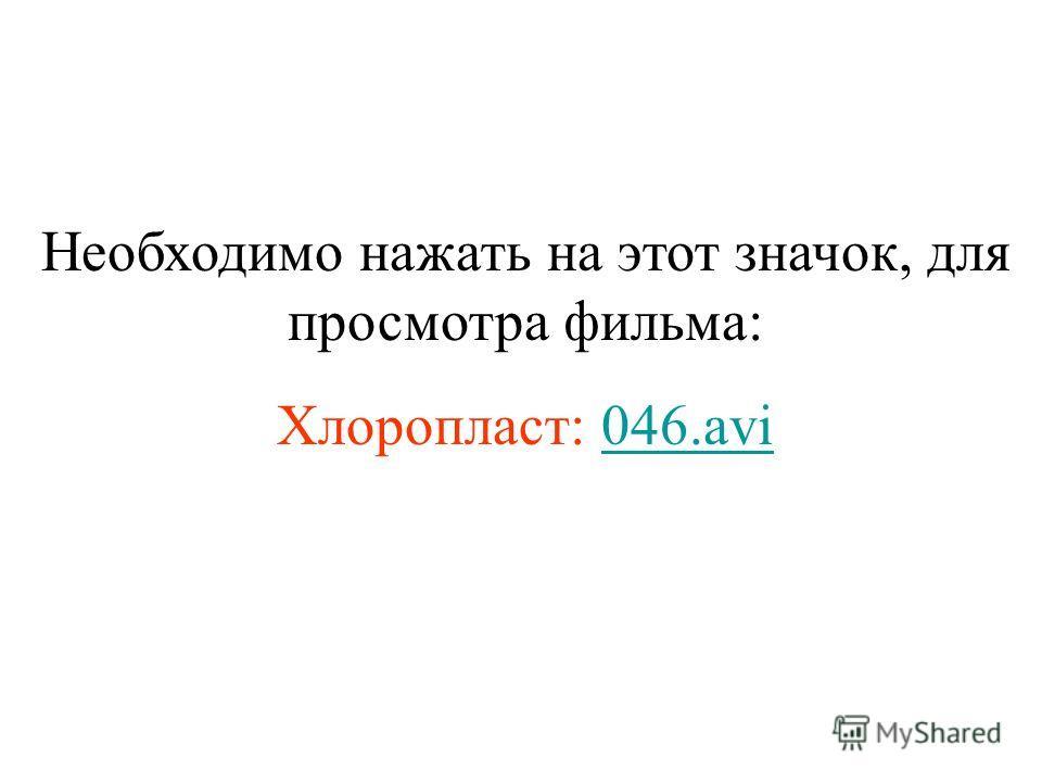 Необходимо нажать на этот значок, для просмотра фильма: Хлоропласт: 046.avi046.avi