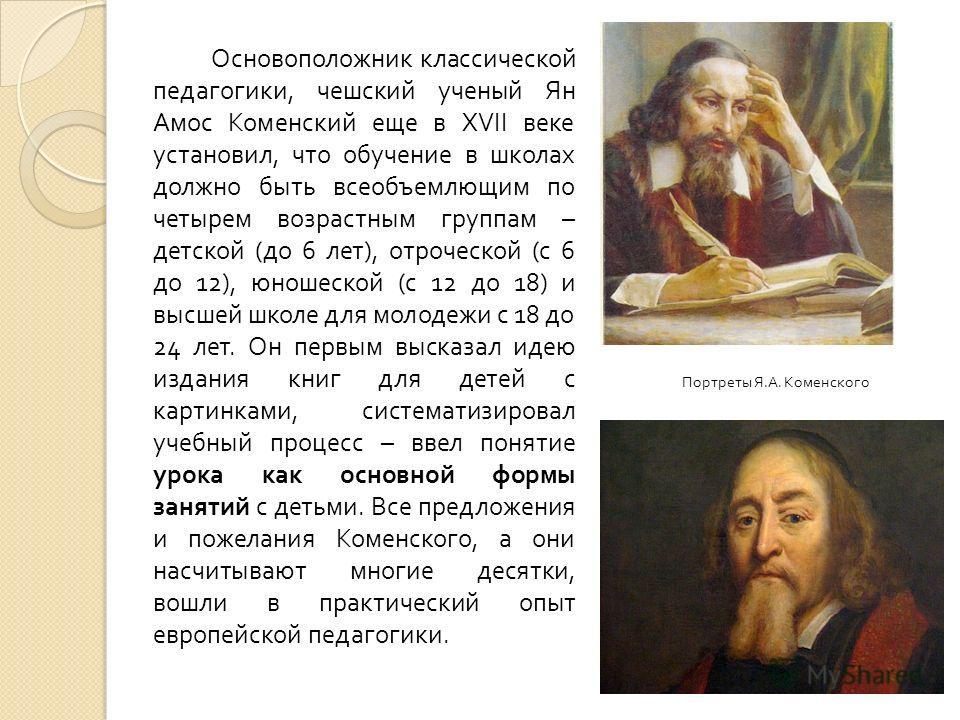 Основоположник классической педагогики, чешский ученый Ян Амос Коменский еще в XVII веке установил, что обучение в школах должно быть всеобъемлющим по четырем возрастным группам – детской ( до 6 лет ), отроческой ( с 6 до 12), юношеской ( с 12 до 18)