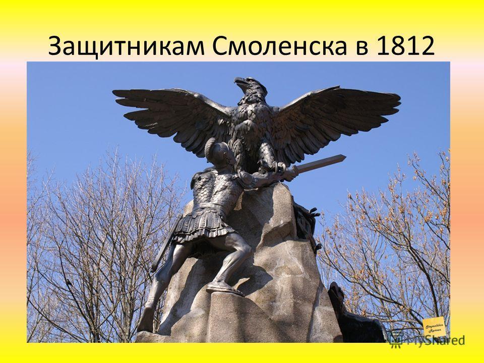 Защитникам Смоленска в 1812