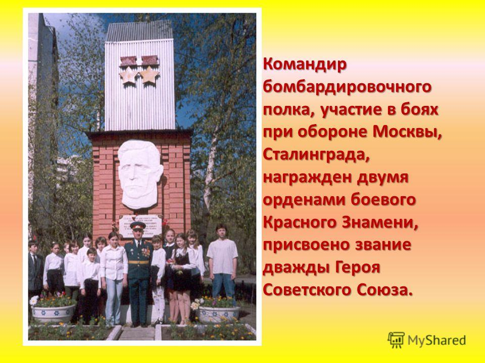 Командир бомбардировочного полка, участие в боях при обороне Москвы, Сталинграда, награжден двумя орденами боевого Красного Знамени, присвоено звание дважды Героя Советского Союза.