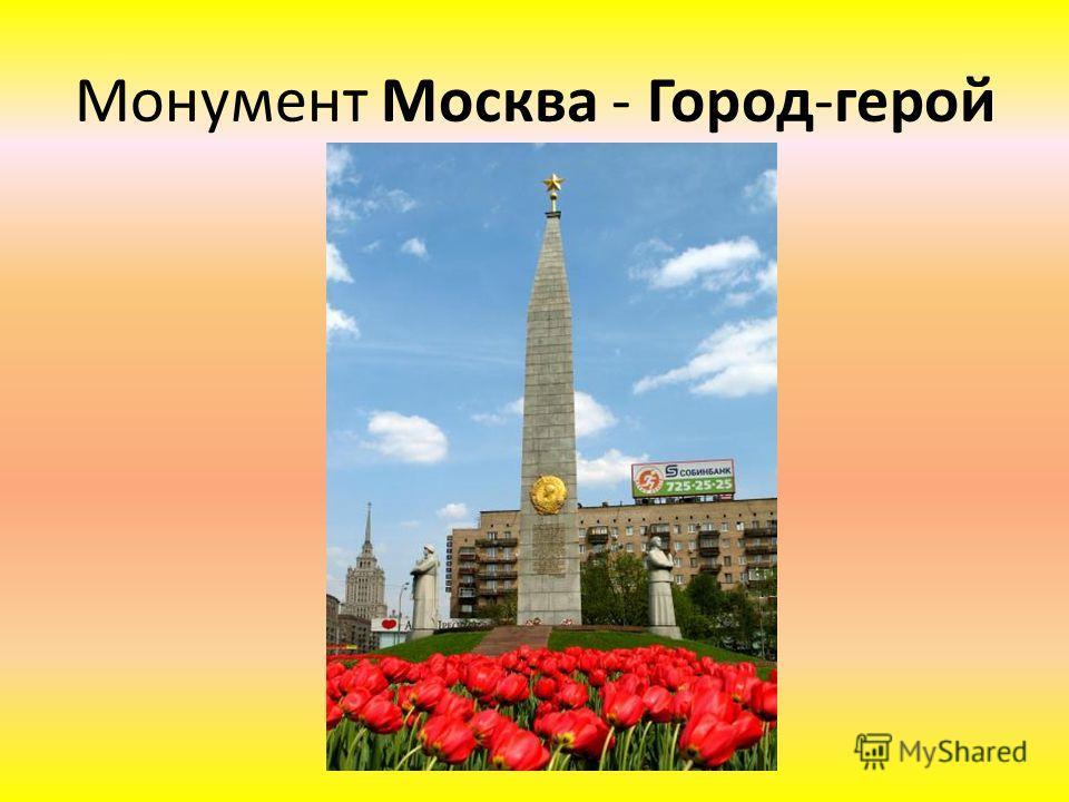 Монумент Москва - Город-герой