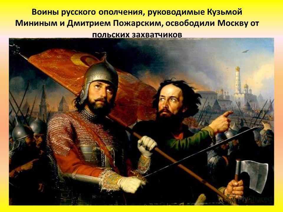 Воины русского ополчения, руководимые Кузьмой Мининым и Дмитрием Пожарским, освободили Москву от польских захватчиков