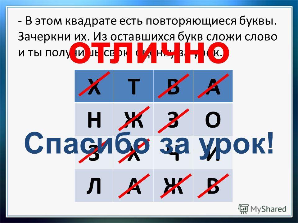 игра расшифруй