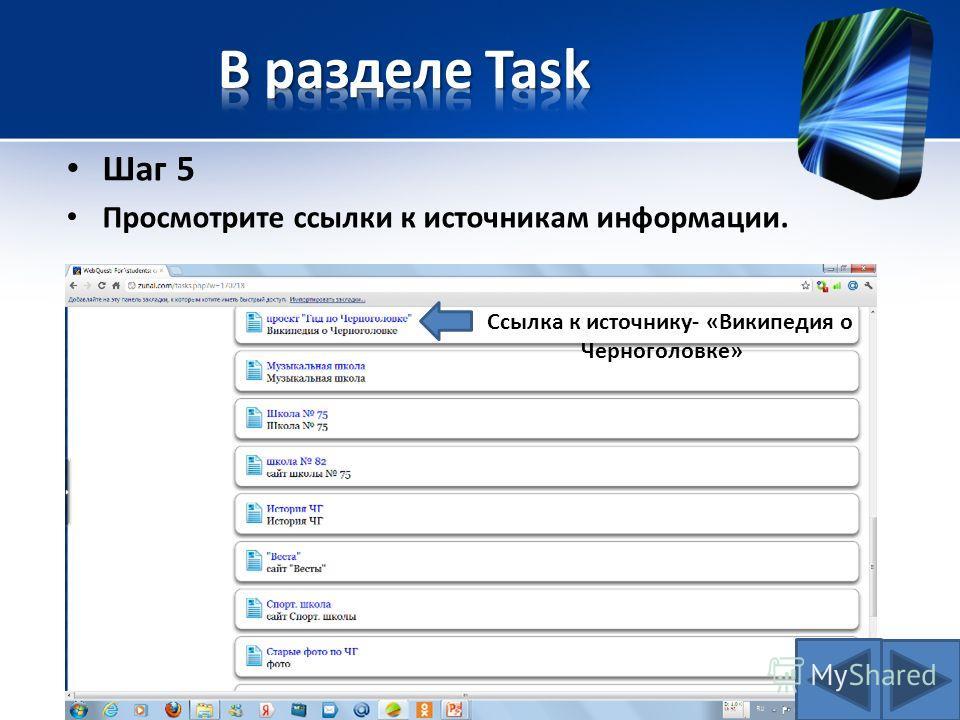 Шаг 5 Просмотрите ссылки к источникам информации. Ссылка к источнику- «Википедия о Черноголовке»