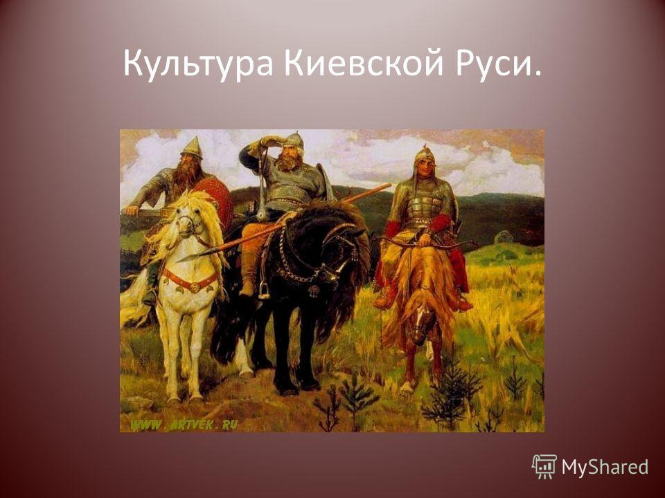 Культура Киевской Руси.