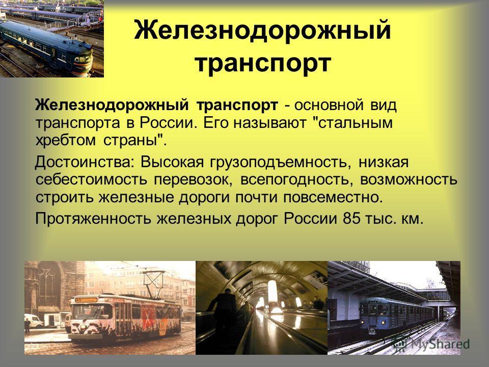 Железнодорожный транспорт Железнодорожный транспорт - основной вид транспорта в России. Его называют