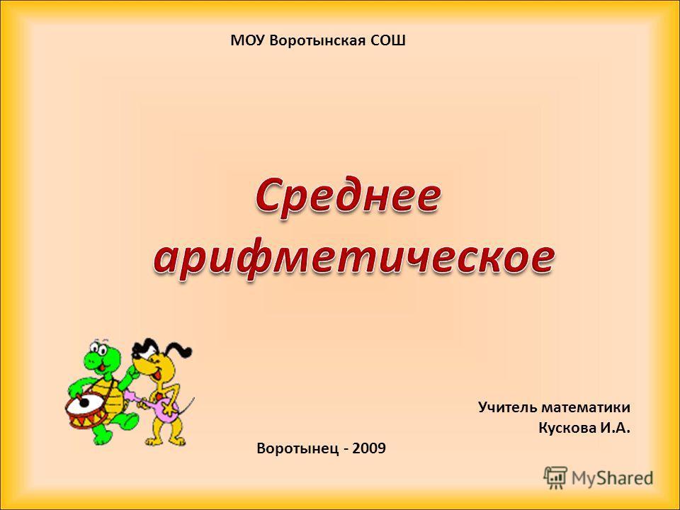 МОУ Воротынская СОШ Учитель математики Кускова И.А. Воротынец - 2009
