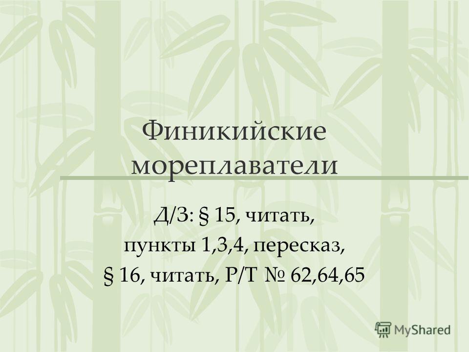 Финикийские мореплаватели Д/З: § 15, читать, пункты 1,3,4, пересказ, § 16, читать, Р/Т 62,64,65
