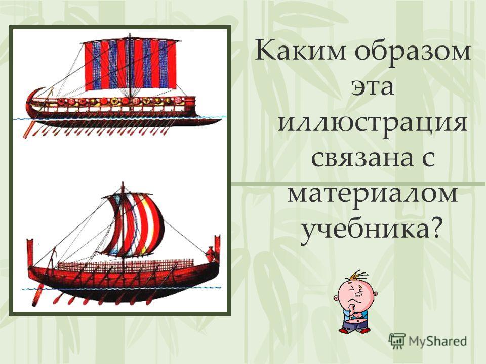 Презентацию на тему путешествие финикийских мореплавателей