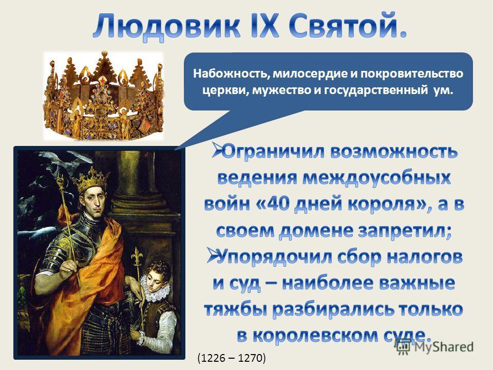 Набожность, милосердие и покровительство церкви, мужество и государственный ум. (1226 – 1270)