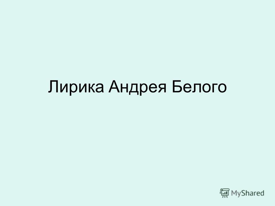 Лирика Андрея Белого