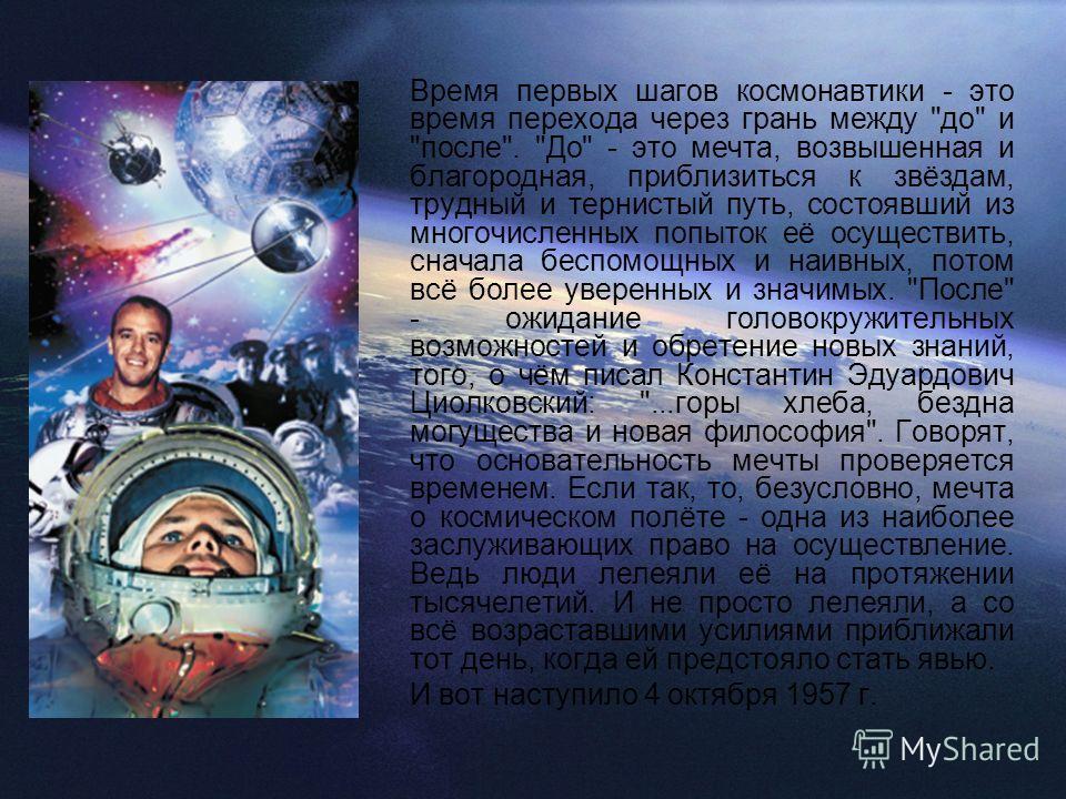 Время первых шагов космонавтики - это время перехода через грань между