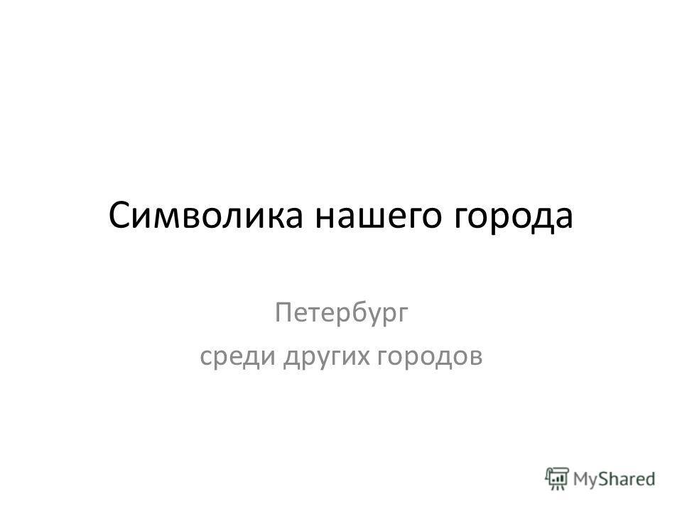 Символика нашего города Петербург среди других городов
