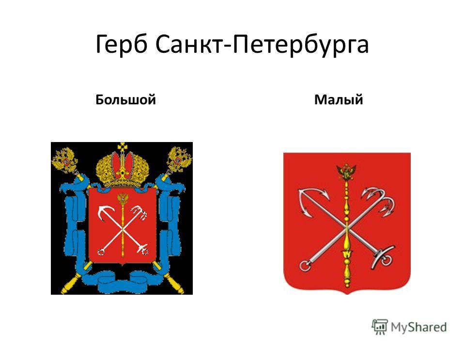 Герб Санкт-Петербурга БольшойМалый