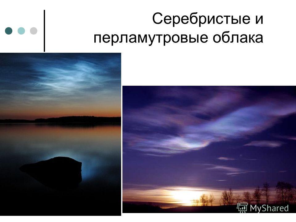 Серебристые и перламутровые облака
